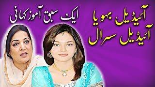 Ideal Bahu ya Ideal Susral Ek Sabak Amozz Khani..Must Watch Video