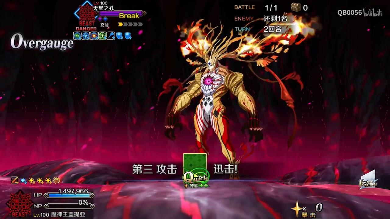 fate beast_【Fate Grand Order】Goetia (Beast I) vs. Sessyoin Kiara (Beast III/R) ??? - YouTube