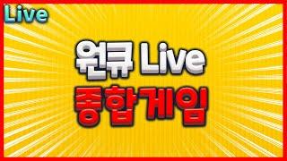원큐 리니지 전섭최초 99렙 환선이 때리기 한파티가 절때 안떨어짐 꿀젬 !!