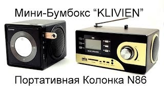 """Мини-Бумбокс """"KLIVIEN"""" и Портативная Колонка N86. Обзор от Электробума"""