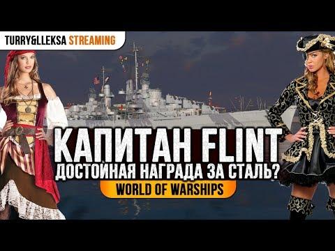 ☠️ КАПИТАН FLINT ⚓ ТРАТИТЬ ЛИ СТАЛЬ?  World Of Warships