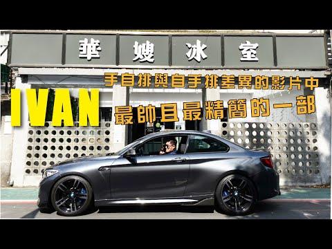 棋勝汽車集團 │開著BMW橫掃冰室 - 坊間眾多介紹手自排與自手排差異的影片中最帥且最精簡的一部 Feat.棋勝小編、X5以及全車滿滿 Performance 套件的M2