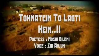 Tohmatain To Lagti Hein - Noshi Gilani - Zia Anjum - Urdu Poetry Nazam