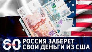 60 минут. Зачем Россия вкладывает деньги в США? От 01.11.17