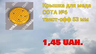 Sklobanka.com - ежедневный обзор цен №34
