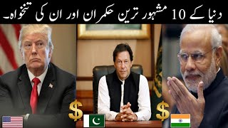 10 Famous Leaders And Their Salaries Urdu | P.M IMRAN KHAN SALARY | Haider Tv