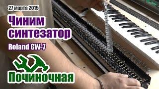Ремонт синтезатора Roland GW-7. Відновлюємо клавіатуру робочої станції Roland