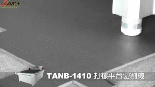 TANB-1410打樣平台切割機(卡榫方塊盒)