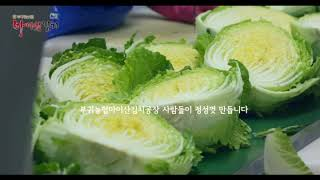 부귀농협 마이산김치