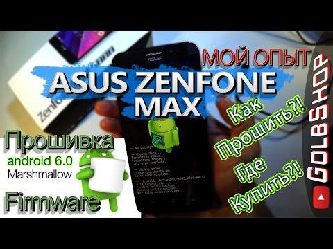 ASUS ZENFONE MAX  Как прошить после получения из КИТАЯ?! и ANDROID 6.0.1 (Очень подробно)