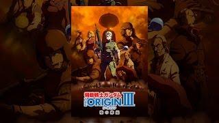 機動戦士ガンダム THE ORIGIN シャア・セイラ編 III 暁の蜂起 thumbnail