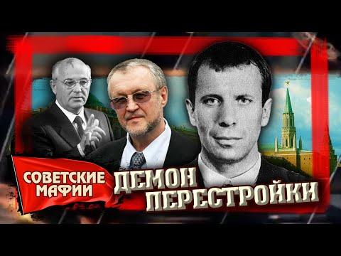 Демон перестройки. Советские