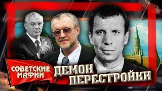 Демон перестройки. Советские мафии @Центральное Телевидение