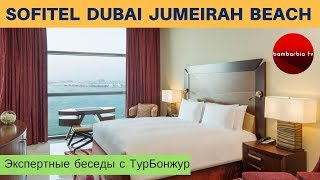 SOFITEL DUBAI JUMEIRAH BEACH 5* ОАЭ, Дубай - обзор отеля   Экспертные беседы с ТурБонжур