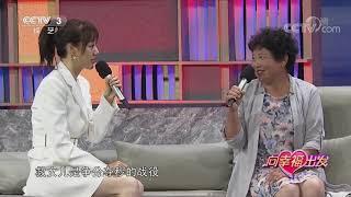 [向幸福出发]毕业时刻双肾重症 捐肾救女为爱重生  CCTV综艺 - YouTube