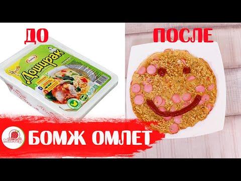 Бомж омлет или Выжми из ДОШИРАКА максимум вкуса.  Быстрый ужин из Doshirak на  бизнес ланч.
