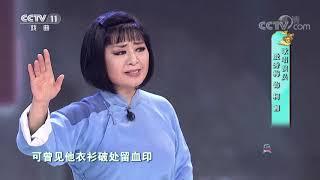 [梨园闯关我挂帅]现代京剧《杜鹃山》选段 演唱:殷秀梅| CCTV戏曲