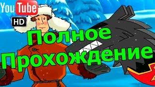 Полное прохождение игры Иван Царевич и Серый Волк
