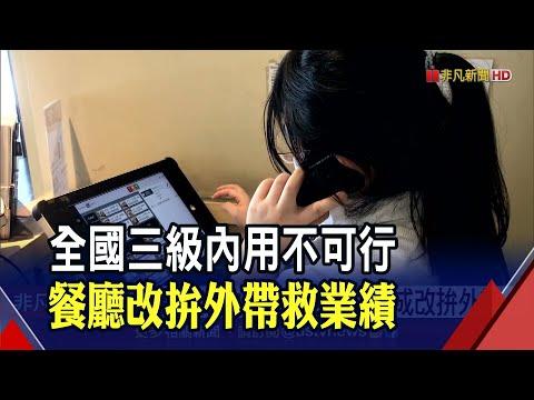 三級警戒等同半歇業! 日式定食業績減9成改推外帶餐盒 非凡財經新聞 20210603