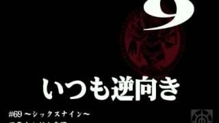 69 〜シックスナイン〜/巨乳まんだら王国。(http://www.kyoman.com/)