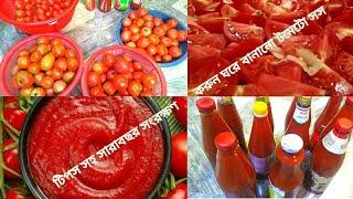 ২০ কজ টমট দয বডত তর করন টমট সসটমট সস রসপ tomato sauce recipe jebin mishu