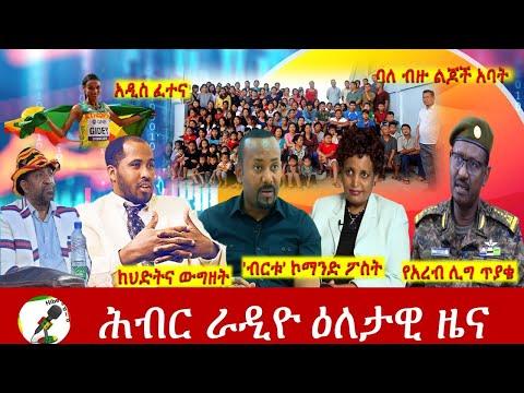 Hiber Radio Daily Ethiopia News Jun 15, 2021 |  ሕብር ራዲዮ ዕለታዊ ዜና  | Ethiopia