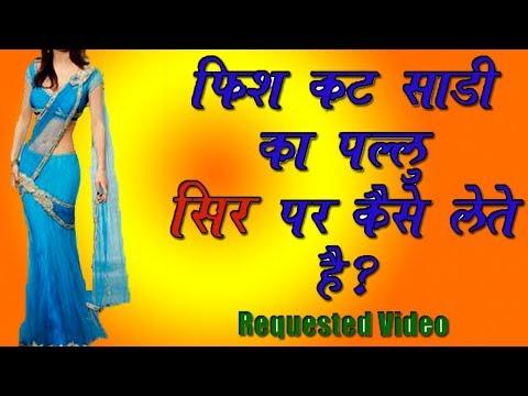 How To Wear Fish Cut Pallu Saree| Wear Mermaid Stylish Saree | Different Way Fish Cut Draping