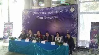 Цирк Гии Эрадзе / Пресс-конференция шоу