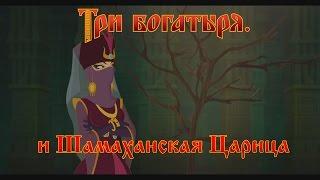 Три Богатыря и Шамаханская Царица - Из перьев (мультфильм)