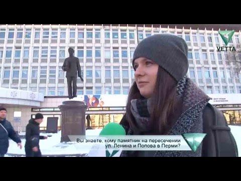 Кому установлен памятник на пересечении ул. Ленина и Попова в Перми?