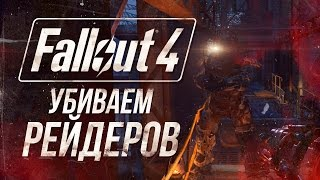 Убиваем Рейдеров - Fallout 4 4