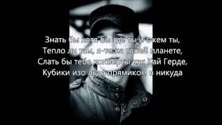 Бумбокс - Та, что / bumboks ta, chto lyrics