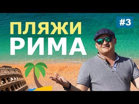 Как добраться из рима на пляж