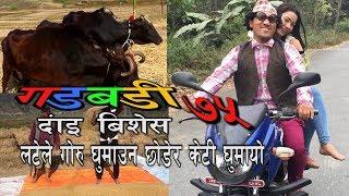 Nepali comedy Gadbadi 75 Latte Rajendra Nepali,by Aama Agnikumari Media