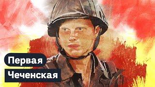 Первая чеченская война / @Максим Кац