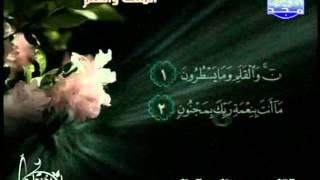 سورتا الملك والقلم للقارئ الشيخ محمد ناصر العزاوي