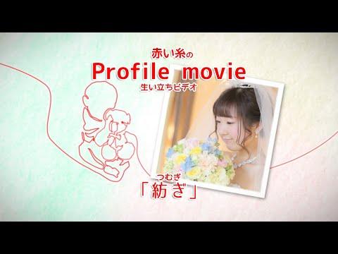 心温まるプロフィール映像作ります 結婚式はお二人とゲストとの繋がりを再確認する場所【赤い糸】