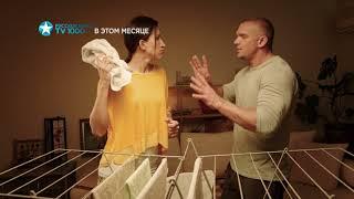 Всё о мужчинах - промо фильма на TV1000 Русское кино