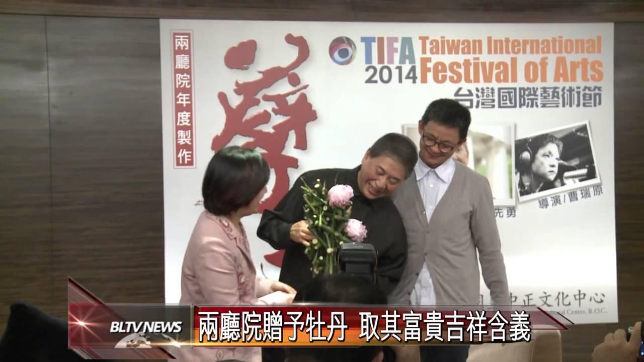 20130424 白先勇經典文學 《孽子》搬上舞臺 - YouTube