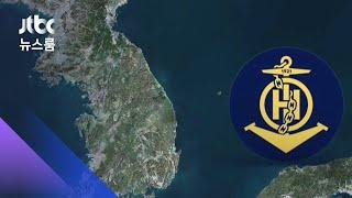 11월부터 동해는? 국제기구, 바다 이름 '번호…