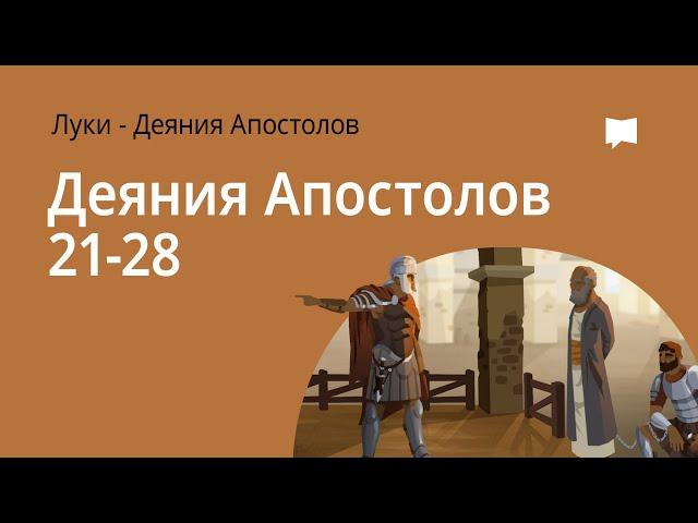 Деяния, Гл.21–28