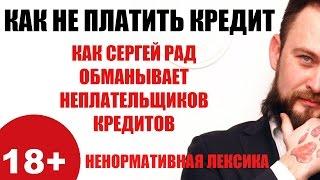 ✓ Как Сергей Рад и канал