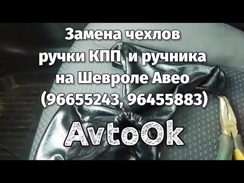 Замена чехлов ручки КПП  и ручника на Шевроле Авео (96655243, 96455883)