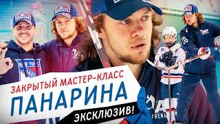 ЗВЕЗДА NHL АРТЕМИЙ ПАНАРИН провел мастер-класс на Arena Play Всё хОКкей
