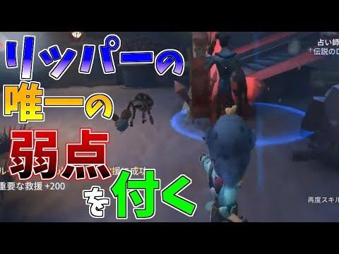 第五人格/IdentityⅤ】リッパーの最大の弱点「〇〇〇」!これが刺さればほぼ勝てるぞ!