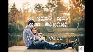 Gan Iwure Thuru Latha Madulle Karaoke(Without Voice)