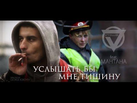 V7 CLUB Аца feat. МанТана - Услышать бы мне тишину