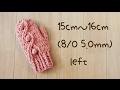 ミトン大人15cm~16cm左手の編み方 How to crochet a mittens の動画、YouTube動画。