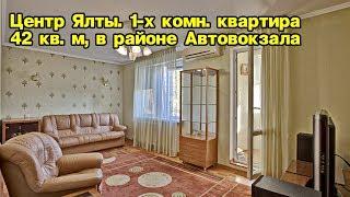 Yalta 42 kv 1-xona doira sotish. m. Avtobus station tumanida Dzerzhinsky ko'chasi ichida,