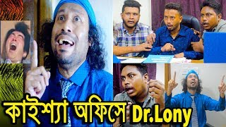Kaissa Funny Video : New Bangla Funny Video 2019   Dr Lony meets Pagla Director (Funny Interview)